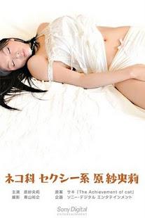 ネコ化セクシー系原紗央莉~ドキドキ編~
