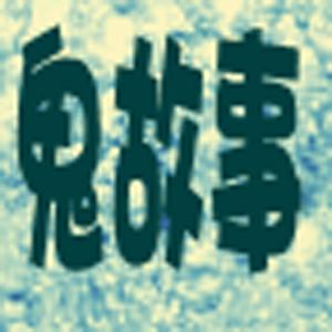 一千零一夜鬼故事 生活 App LOGO-APP試玩