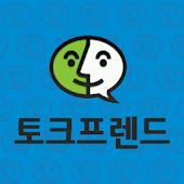 토크프렌드 - 부산교육연구정보원