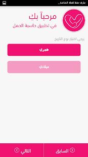 حاسبة الحمل - متابعة الحمل ? - náhled