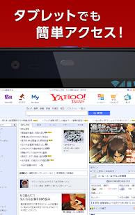 無料商业AppのYahoo! JAPAN ショートカット|記事Game
