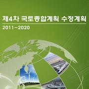 국토종합계획과 도시기본계획