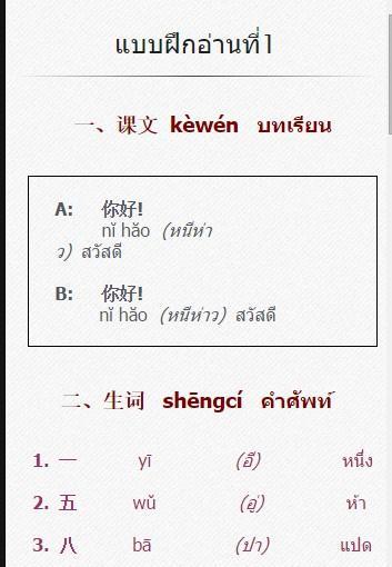 ภาษาจีนง่ายกว่าที่คิด