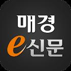 매경e신문 for Phone icon