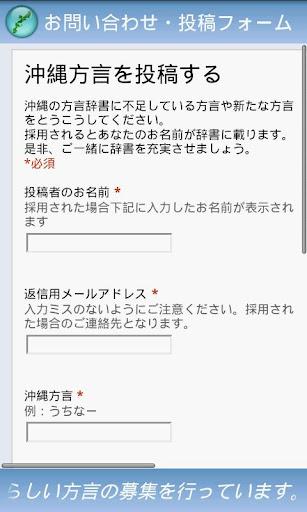 u6c96u7e04u306eu65b9u8a00u8f9eu66f8 4.7 Windows u7528 6