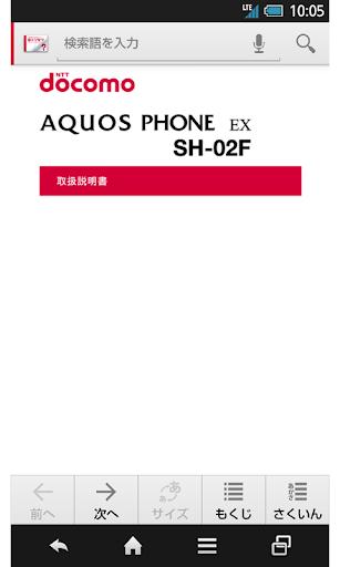 SH-02Fu3000u53d6u6271u8aacu660eu66f8 1.1 Windows u7528 1