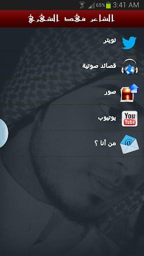 الشاعر فهد الشهري