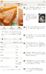 クックパッド - No.1レシピ検索アプリ - screenshot thumbnail