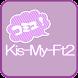 Kis-My-Ft2 コミュニティー