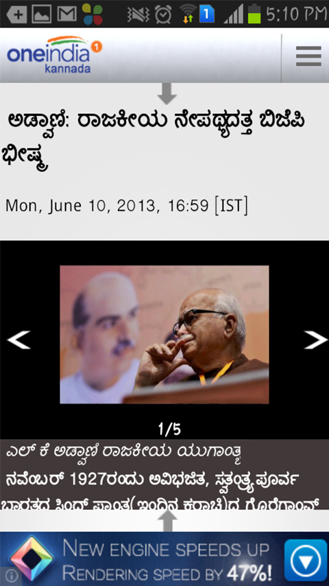 Oneindia Kannada News - screenshot