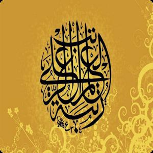 اجمل صور خلفيات إسلامية 2014