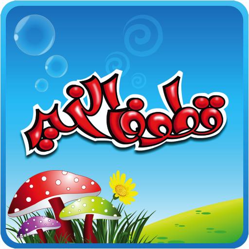 قطوف الخير 教育 App LOGO-APP試玩