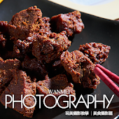 玩美攝影教學-精緻美食攝影篇
