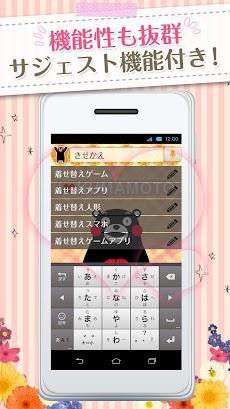 きせかえ検索『くまモン』forDRESSAPPSのおすすめ画像3