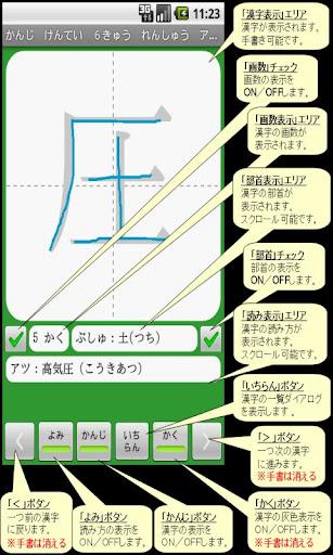 【無料】かんじけんてい6きゅう れんしゅうアプリ 一般用