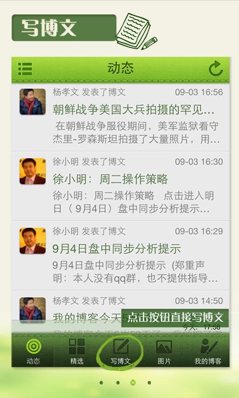 新浪博客- screenshot