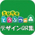 どうぶつの森マイデザイン QRコード集 icon