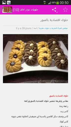 【免費個人化App】حلويات مغربية   Halawiyat-APP點子