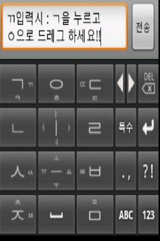 DS 한글 키보드- screenshot