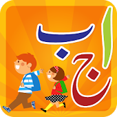 Kids Urdu Alphabet Qaida