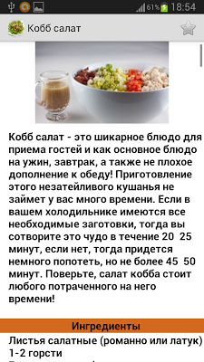 Рецепты мясных салатов - screenshot