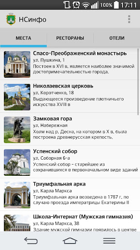 【免費旅遊App】Новгород-Северский Инфо-APP點子