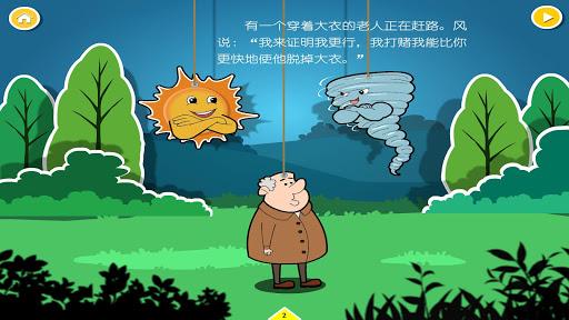太阳和风 教育 App-愛順發玩APP