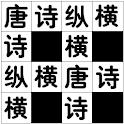 唐诗纵横 logo