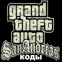 коды на gta san andeas icon