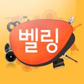 벨소리&컬러링 -벨소리,컬러링,링투유,최신벨,무료벨 icon