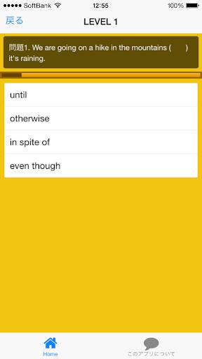 【免費教育App】TOEIC文法問題集Vol1-APP點子