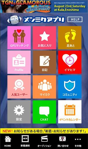 Men'sMix [メンミクのゲイ専用出会いアプリ]