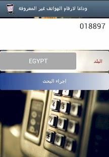 玩免費通訊APP 下載اعرف اسم المتصل وبياناتة app不用錢 硬是要APP