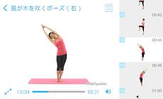 お腹・腰痩せヨガ(PRO)のおすすめ画像3