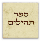 ספר תהילים -  Book of Tehilim icon