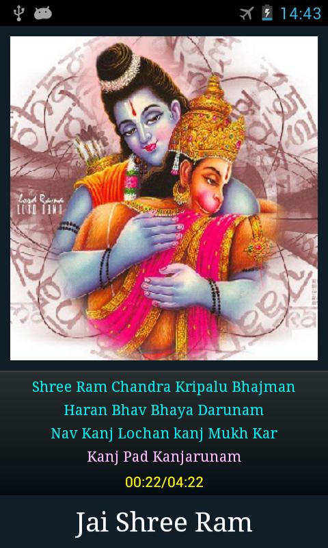 Ram Chandra Kripalu Bhaj Man - screenshot
