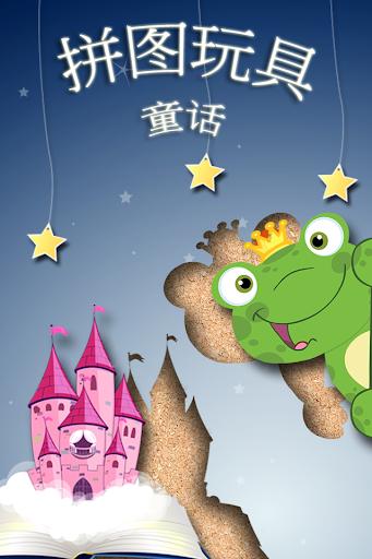 童話故事的兒童遊戲