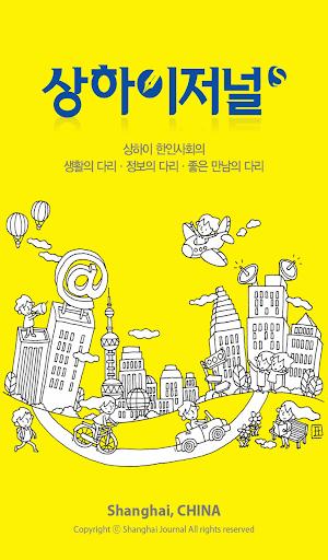 위플 상하이 - Weeple Shanghai