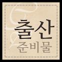 출산 준비물 - 출산 준비의 모든 것 icon