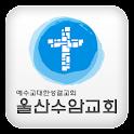 울산수암교회