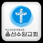 울산수암교회 icon