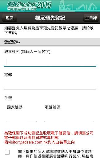 玩商業App|SINOPACK中國國際包裝工業展免費|APP試玩