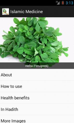 【免費醫療App】Islamic Medicine-APP點子