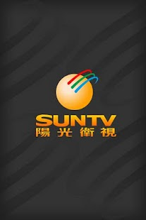 iSunTV - screenshot thumbnail