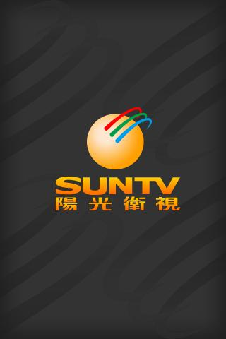 iSunTV - screenshot