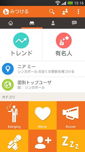 無料社交AppのBubbly – ソーシャルネットワーク&音声ブログ|記事Game