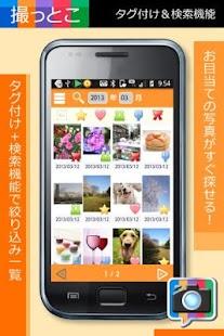 玩攝影App|撮っとこ免費|APP試玩