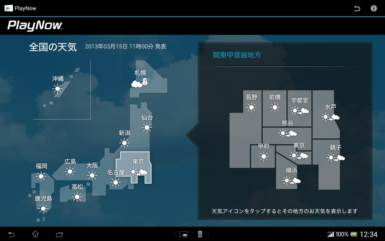 PlayNow - screenshot