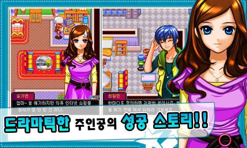 명품샵타이쿤SE - screenshot