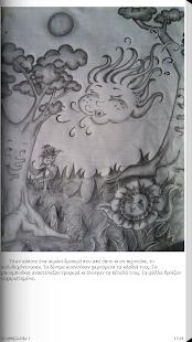 Το αεράκι και η…, Ε.Αμανατίδου - screenshot thumbnail